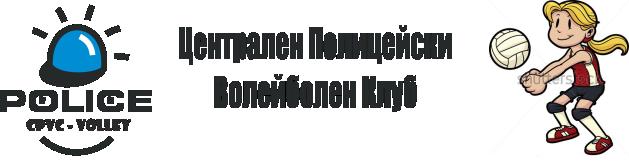 Централен полицейски волейболен клуб – София